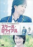 スクール・ロワイアル~極道学園~ DVD-BOX 1 -