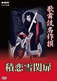 歌舞伎名作撰 積恋雪関扉[DVD]