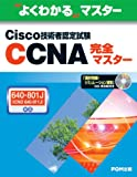 よくわかるマスター Cisco技術者認定試験CCNA完全マスター―640‐801J(ICND640‐811J)対応