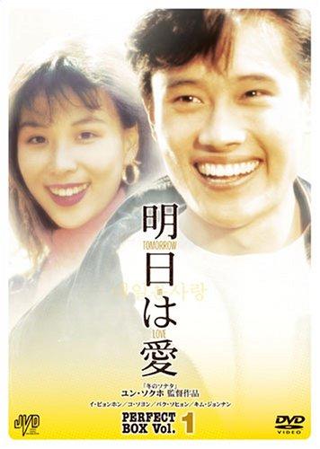 明日は愛 パーフェクトボックス Vol.1 [DVD]