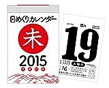2015年 日めくりカレンダー B6 ([カレンダー])