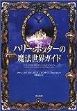 ハリー・ポッターの魔法世界ガイド