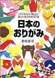 日本のおりがみ―「パンダ」から「鶴」まで楽しいおりがみ117種