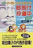 マーガレットとご主人の底抜け珍道中 (旅情篇) (ハヤカワ文庫 JA (581))