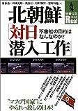 北朝鮮「対日潜入工作」―不審船の目的はなんなのか? (別冊宝島Real (038))