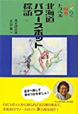 らくらく風水トラベル 北海道パワースポット探訪 -
