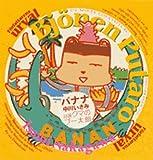 自選クマのプー太郎 (バナナ) (Big spirits comics special)