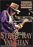 ヤング・ギター[コレクション] Vol.9 スティーヴィー・レイ・ヴォーン (ヤング・ギターコレクション vol. 9) (ヤング・ギターコレクション vol. 9)