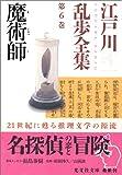 江戸川乱歩全集 第6巻 魔術師 (光文社文庫)