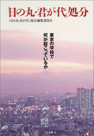 「日の丸・君が代」処分―東京の学校で何が起こっているか