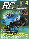 RC magazine (ラジコンマガジン) 2014年 04月号 [雑誌]