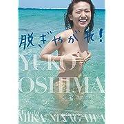 脱ぎやがれ! 大島優子写真集<通常版>特大ポスター付き(全3種のうち1枚封入)