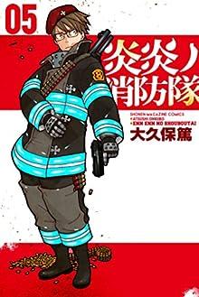 [大久保篤] 炎炎ノ消防隊 第01-05巻 ※別スキャン