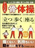 ナンバ式骨体操 -身体に優しい古の日本人の動きを習得する
