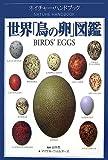 世界「鳥の卵」図鑑 (ネイチャー・ハンドブック)