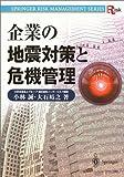 企業の地震対策と危機管理 (シュプリンガーリスクマネジメント叢書)