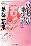 敗北への凱旋―連城三紀彦傑作推理コレクション (ハルキ文庫)