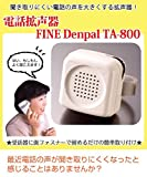 電話拡声器 FINE Denpal(ファインデンパル) TA-800 ベビー/シルバー アイデアシルバー用品 [並行輸入品]