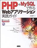 PHP+MySQL�ō��Web���ع���ݎ��H���