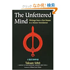 �p���� �s���q�_���^ - The Unfettered Mind
