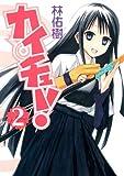 カイチュー! 2 (ヤングジャンプコミックス)