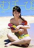 小池里奈 写真集 「むぼーび」