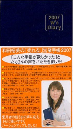 和田裕美の「売れる!」営業手帳2007 ネイビー