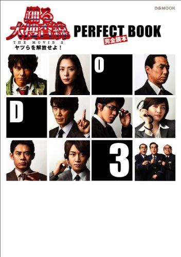 『踊る大捜査線 THE MOVIE 3』 完全読本