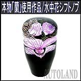 水中花シフトノブ/本物蘭/生花作品/9cm/紫【オートランド/AUTOLAND】