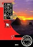 ハローキティの神社めぐり スタンプ帳 西日本編