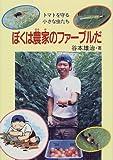 ぼくは農家のファーブルだ トマトを守る小さな虫たち (イワサキ・ライブラリー)