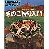 きのこ狩り入門―秋の楽しみ、きのこ狩りのすべてがわかる本 (Outdoor BOOKS)