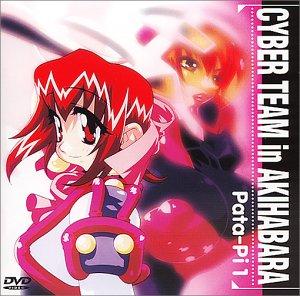 アキハバラ電脳組 Pata-Pi1 [DVD]