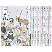 日常 コミック 1-8巻セット (カドカワコミックス・エース)