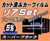 A.P.O(エーピーオー) リア (b) ステップワゴン RG カット済み カーフィルム (5%)