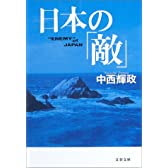 日本の「敵」 (文春文庫)