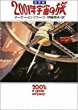 2001: A Space Odyssey [In Japanese Language]