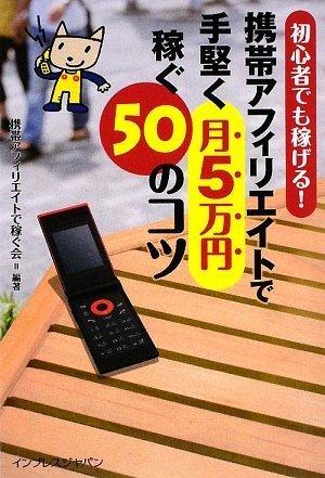 携帯アフィリエイトで手堅く月5万円稼ぐ50のコツ秘テクニック