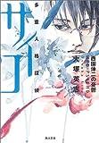 西園伸二の憂鬱—多重人格探偵サイコ (角川文庫)