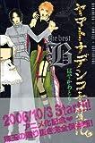 ヤマトナデシコ七変化 THE BEST B (KCデラックス)