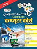 Puja Easy Step-By-Step Complete Computer Course