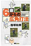 6歳からの広角打法—子供に教えたい野球技術