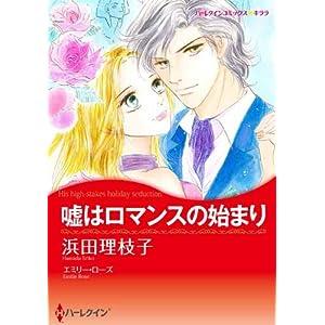嘘はロマンスの始まり (ハーレクインコミックス・キララ)