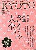 KYOTO (季刊京都) 2013年 04月号 [雑誌]