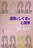 img - for Shisei to shigusa no shinrigaku book / textbook / text book
