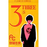 3 / 惣領 冬実 のシリーズ情報を見る