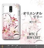 HTC J ISW13HT対応 携帯ケース【356オリエンタルリリー】