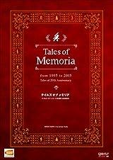 シリーズ20周年記念本「テイルズ オブ メモリア」が10月発売