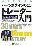 バーンスタインのトレーダー入門—30日間で経済的自立を目指す実践的速成講座 [ウィザードブック130] (ウィザードブックシリーズ 130)