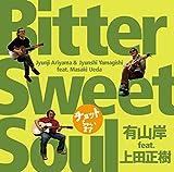 有山岸feat.上田正樹【Bitter Sweet Soul】ご機嫌なゆるさ!!